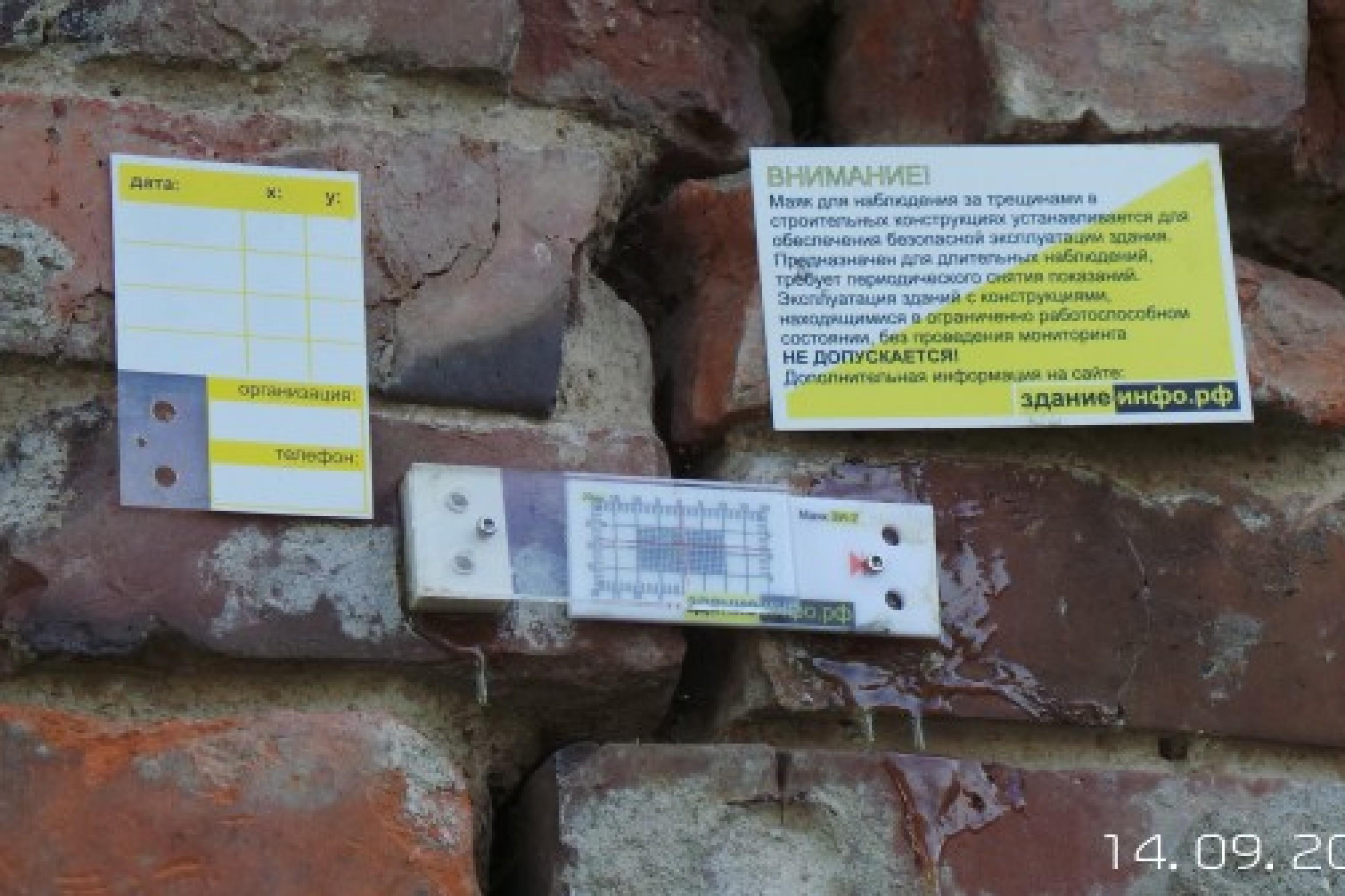 Маяк ЗИ-2 на трещине в кирпичной стене