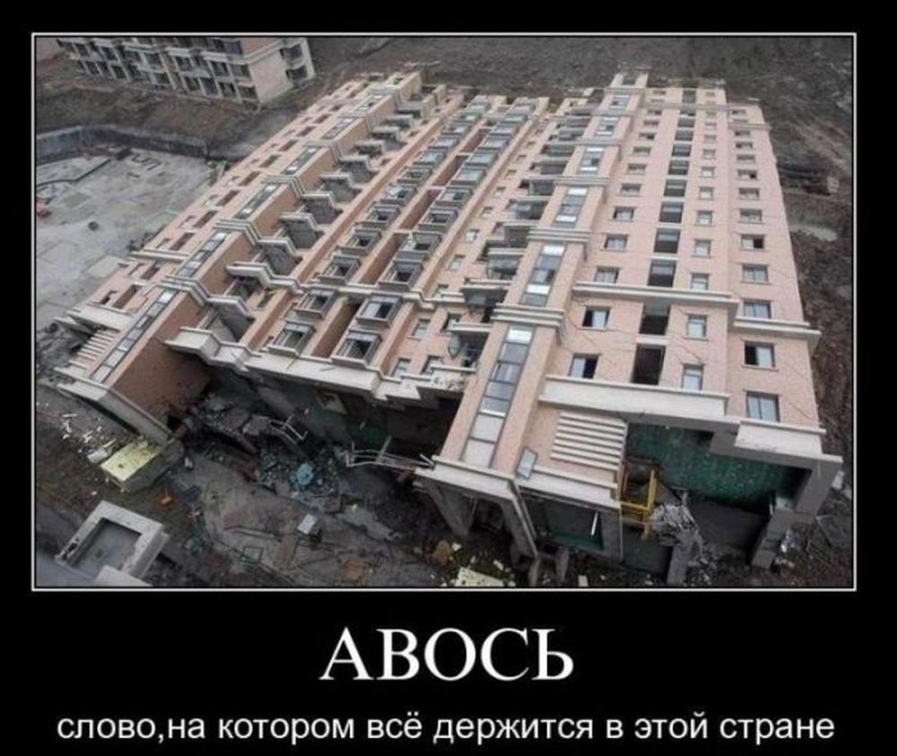 Россия. Главное правило эксплуатации зданий. (Фото Китай)