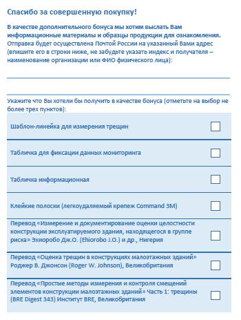 Анкета-опрос о применении маяков серии ЗИ