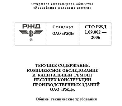 СТО РЖД