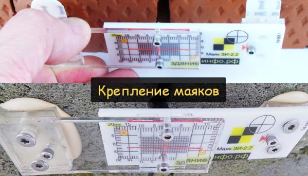 Маяк ЗИ-2.2 Крепление маяка
