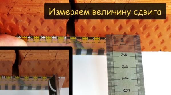 маяк ЗИ-2.2 измерение величины сдвига