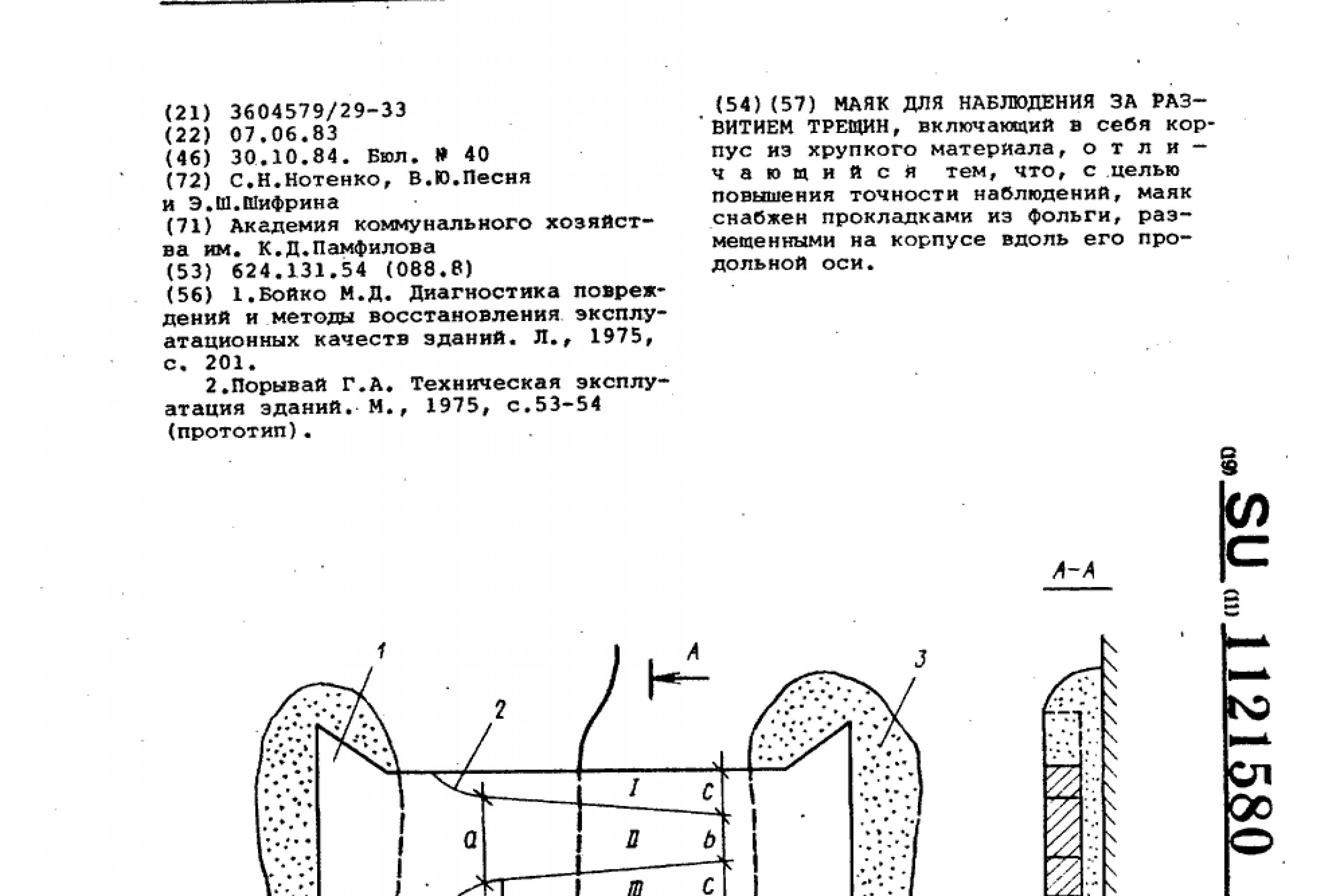 патент. маяк для наблюдения за развитием трещин