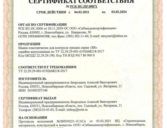 Сертификат на маяки серии ЗИ