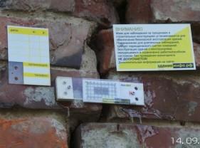 Видео: Маяк ЗИ-2 — установка на кирпичную стену