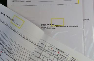 Журнал наблюдений за трещинами. Форма ЗИ-ОА4