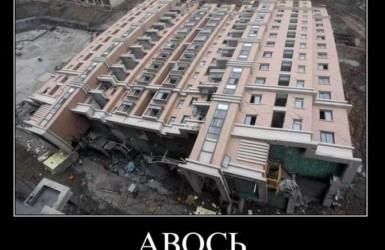 Х причин установить маяк на трещину в жилом здании