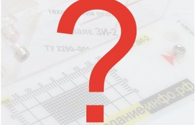 Маяки для наблюдения за трещинами. Требования нормативных документов