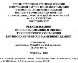Наблюдение за трещинами, швами и стыками из Рекомендаций ЦНИИСК им. В.А. Кучеренко