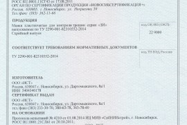 ТУ и сертификат на маяки серии ЗИ