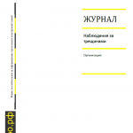 Журнал наблюдения за трещинами в здании