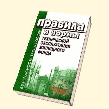 МДК 2-03.2003 Правила и нормы технической эксплуатации жилищного фонда