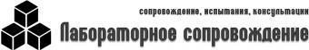 Лабораторное сопровождение ИП Чарушина Е.С.