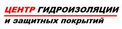 Центр гидроизоляции и защитных покрытий Пермь