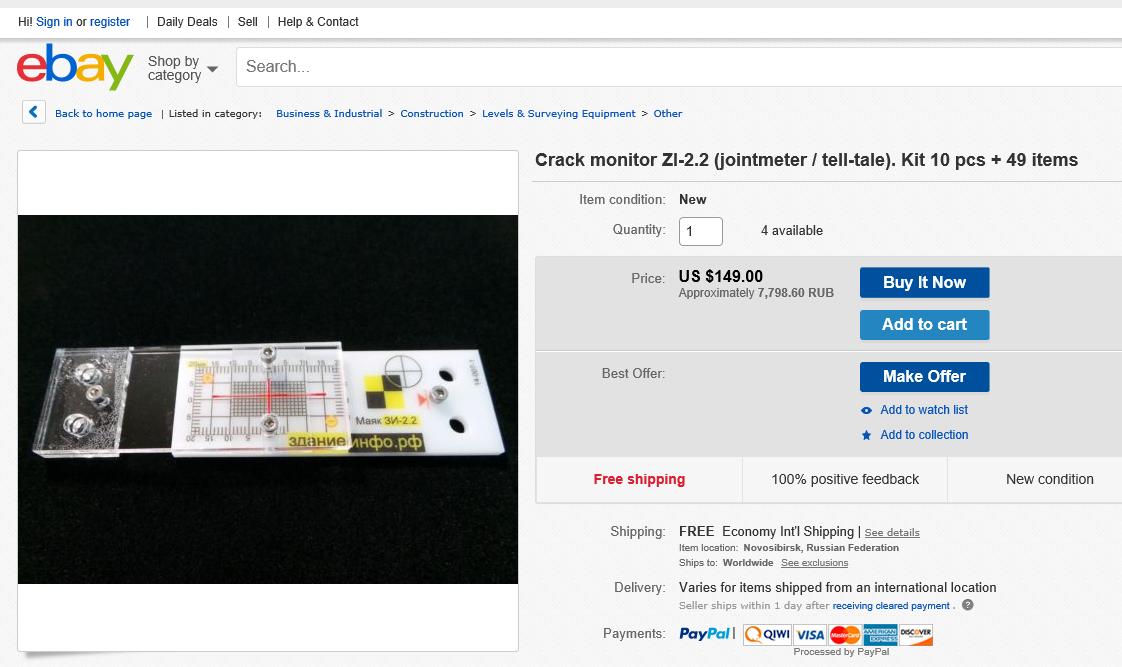Продажа маяков ЗИ-2.2 на eBay