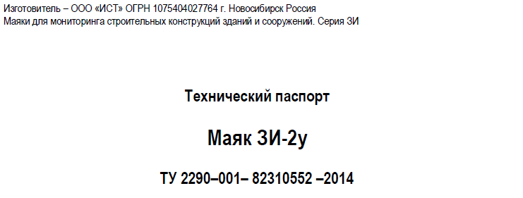 Скачать технический паспорт маяка ЗИ-2у