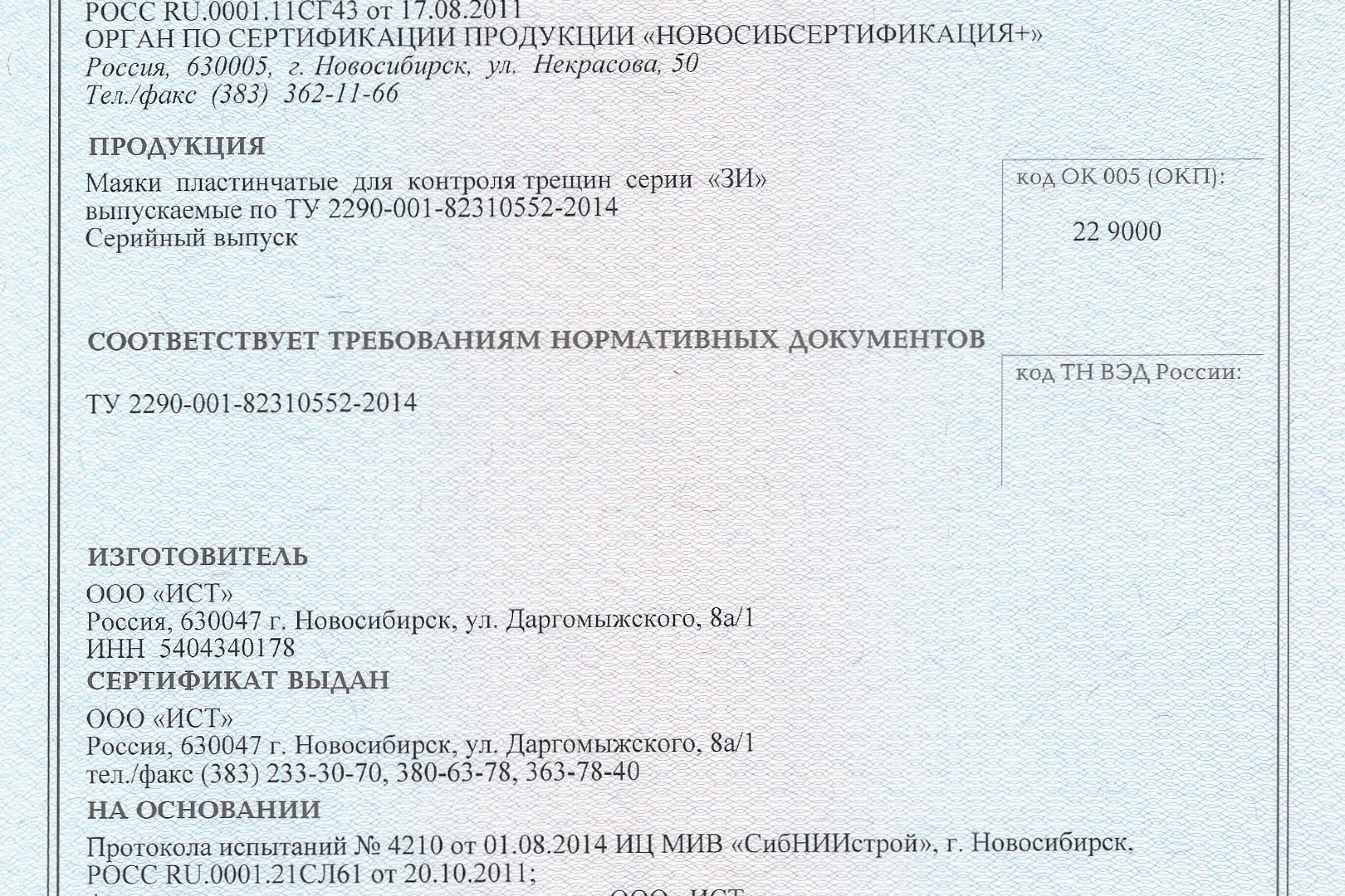 Сертификат соответствия на маяки