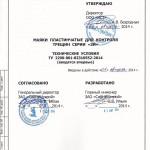Технические условия 2290-001-82310552-2014