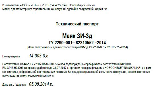 Скачать технический паспорт маяка ЗИ-3д