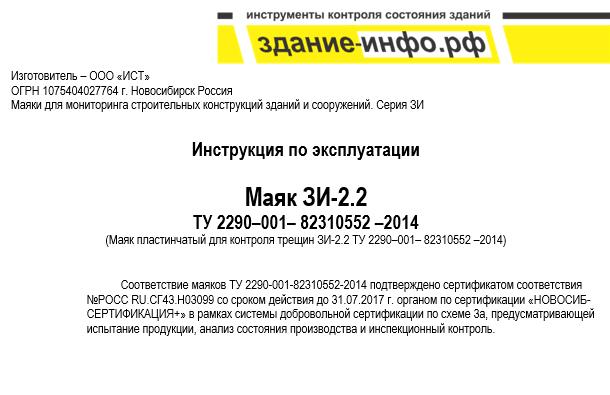 Скачать инструкцию по эксплуатации ЗИ-2.2
