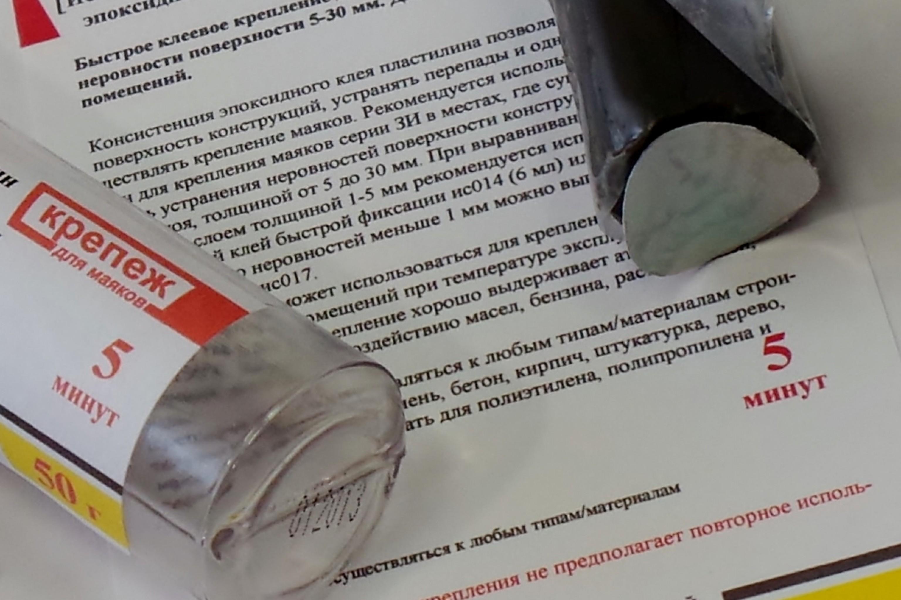 Клей-пластилин