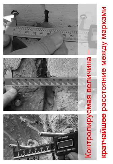 Измерение расстояние между марками