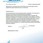 Письмо предложение ИСТ к СТО СРО