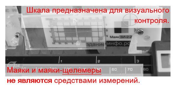 Маяк-щелемер - шкала для визуального контроля, не является средством измерений