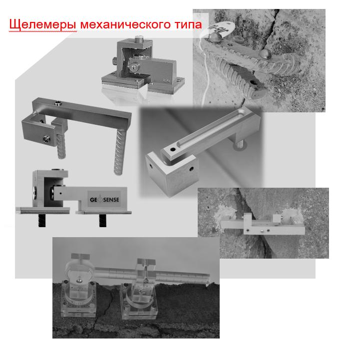 Щелемеры механического типа