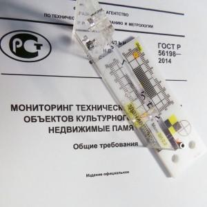 ГОСТ Р 56198-2014