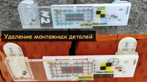 Маяк ЗИ-2.2 удаляем монтажные детали
