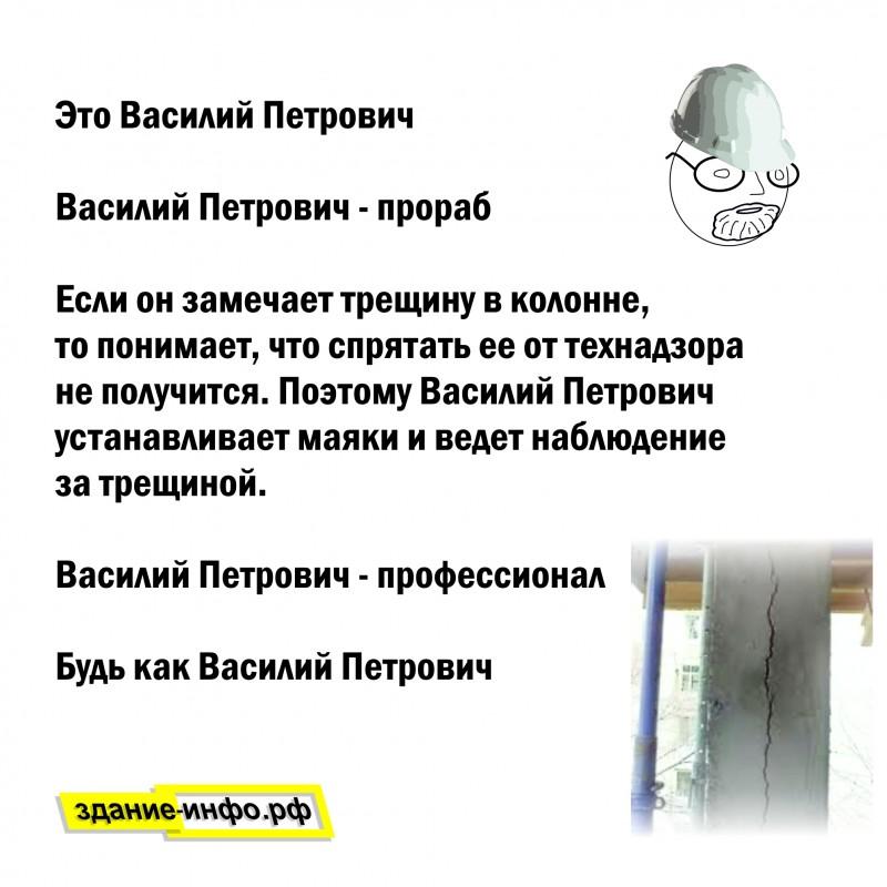 Мониторинг трещин на стройке