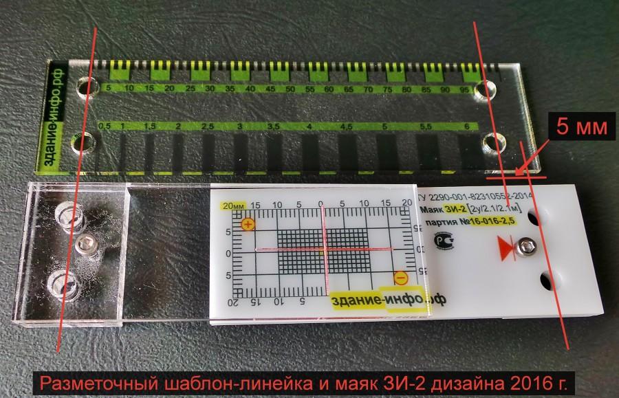 Обновленный маяк ЗИ-2 и шаблон-линейка разметочная