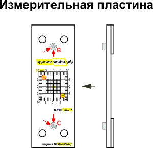 маяк зи-2.3 измерительная пластина