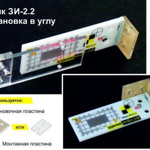 Установка маяка ЗИ-2.2 в углу
