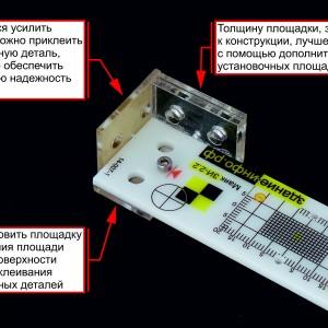 Маяк ЗИ-2.2 - использование дополнительных деталей