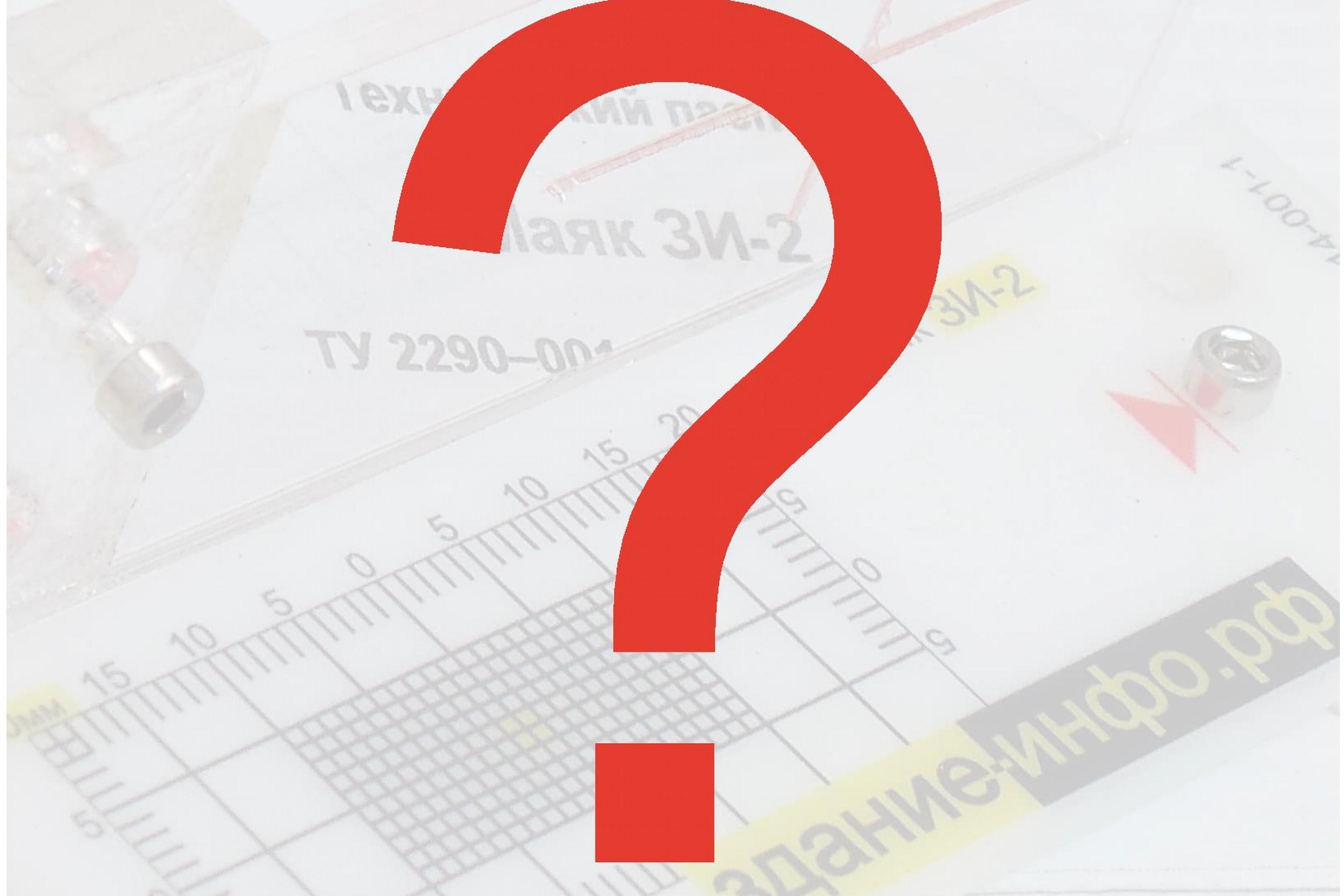 Вопросы по маякам серии ЗИ