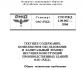 Наблюдение за пространственным положением конструкций (СТО РЖД)