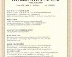 Новые технические условия и сертификат