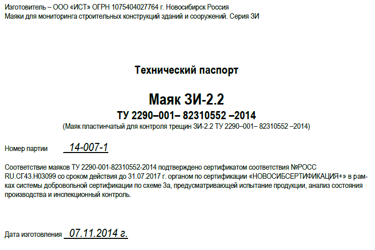 Скачать техпаспорт ЗИ-2.2